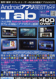 AndroidアプリBESTガイド for Tab ついに登場! Android Tab専用カタログ