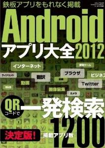 Androidアプリ大全2012 (三才ムック)from三才ブックス