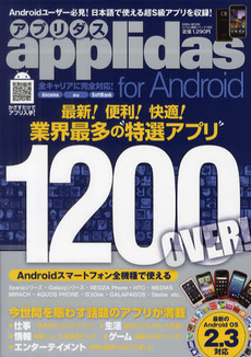 applidas for Android 英和出版社