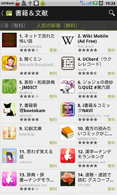 ネットで流れた怖い話、書籍&文庫人気の新着アプリ(無料)1位ランクイン