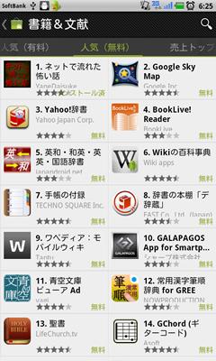 ネットで流れた怖い話、書籍&文庫人気アプリ(無料)1位ランクイン