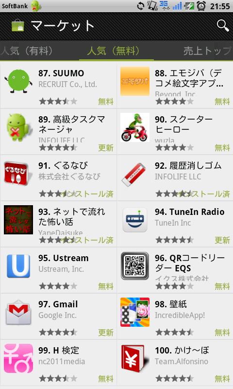 人気のアプリ(無料)93位ランクイン